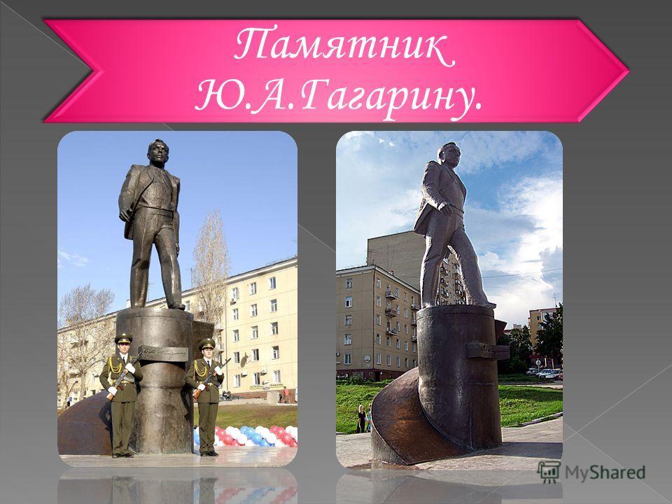 Памятник Ю.А.Гагарину.