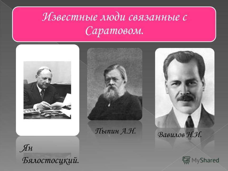Известные люди связанные с Саратовом. Ян Бялостосцкий. Пыпин А.Н. Вавилов Н.И.