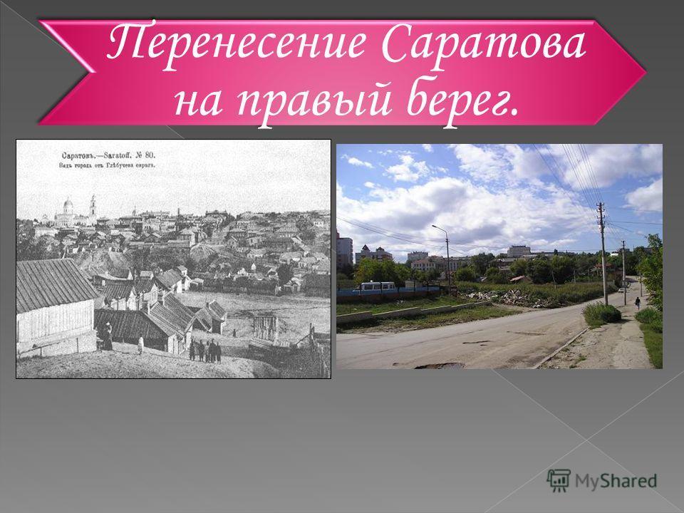 Перенесение Саратова на правый берег.