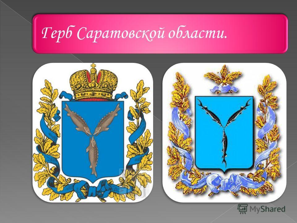 Герб Саратовской области.