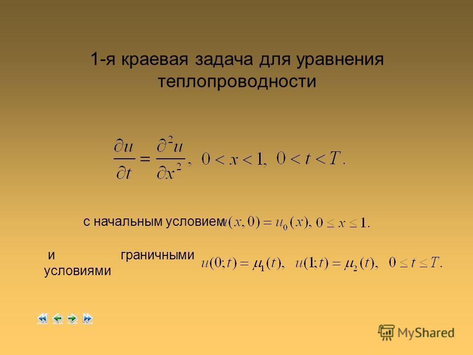 1-я краевая задача для уравнения теплопроводности с начальным условием и граничными условиями