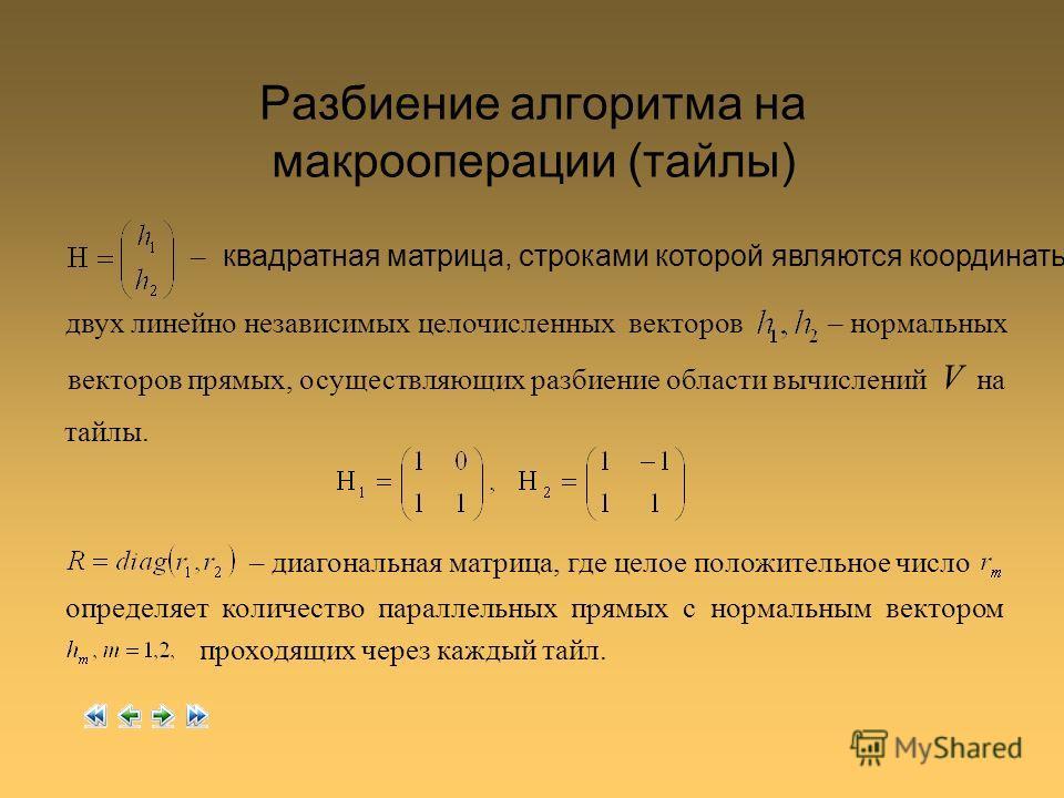 Разбиение алгоритма на макрооперации (тайлы) – квадратная матрица, строками которой являются координаты векторов прямых, осуществляющих разбиение области вычислений V на двух линейно независимых целочисленных векторов– нормальных тайлы. – диагональна