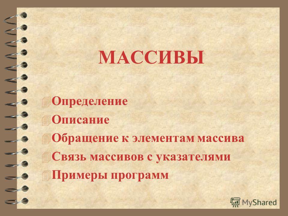 МАССИВЫ 4 Определение 4 Описание 4 Обращение к элементам массива 4 Связь массивов с указателями 4 Примеры программ