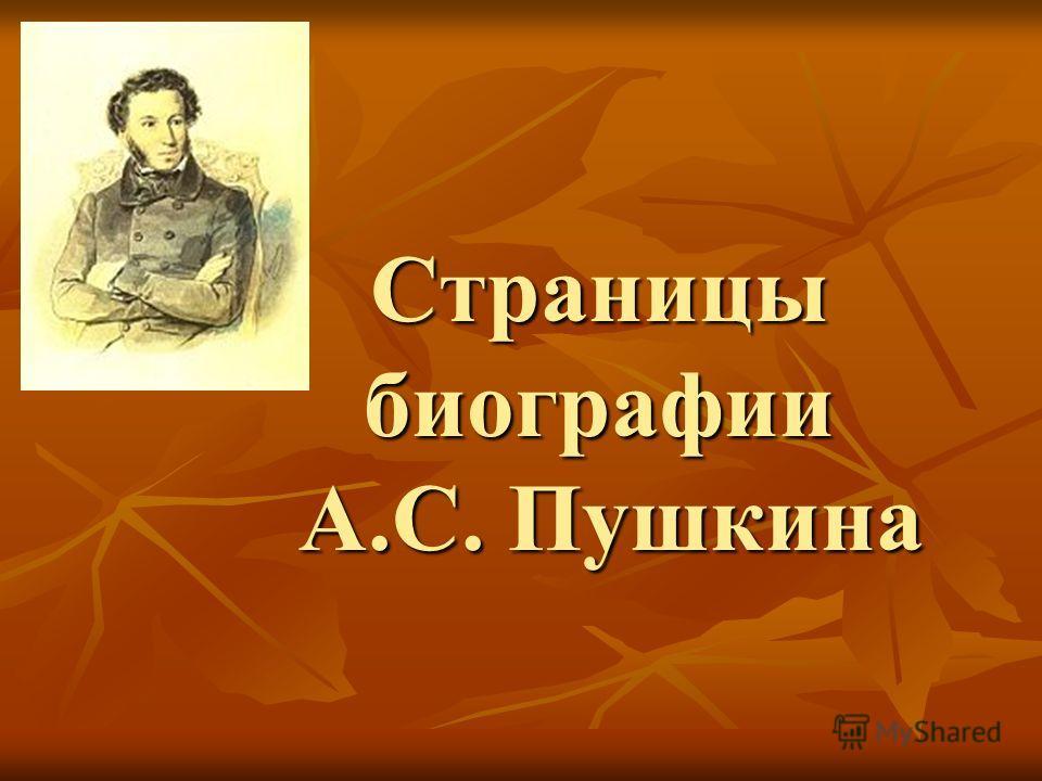 Страницы биографии А.С. Пушкина