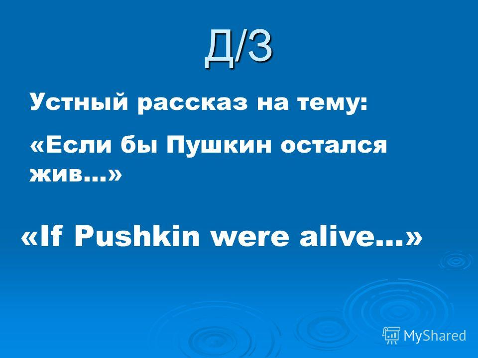 Д/ЗД/ЗД/ЗД/З Устный рассказ на тему: «Если бы Пушкин остался жив…» «If Pushkin were alive…»