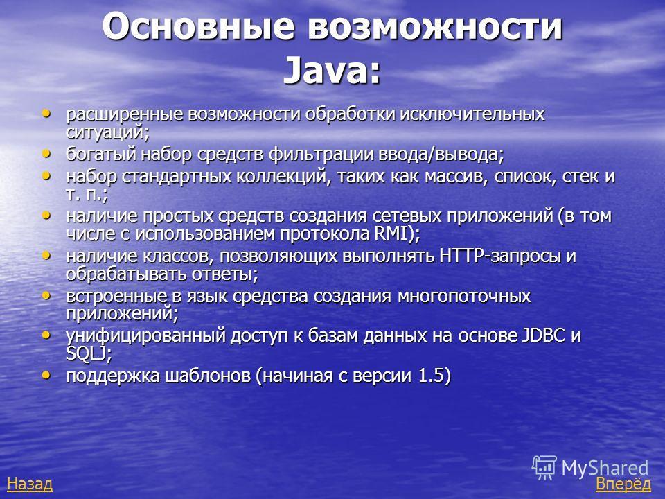 Java (Джава, Ява). Этот язык был создан компанией Sun в начале 90-х годов на основе OAK. Он призван упростить разработку приложений на основе OAK путем исключения из него всех низкоуровневых возможностей. Но главная особенность этого языка компиляция