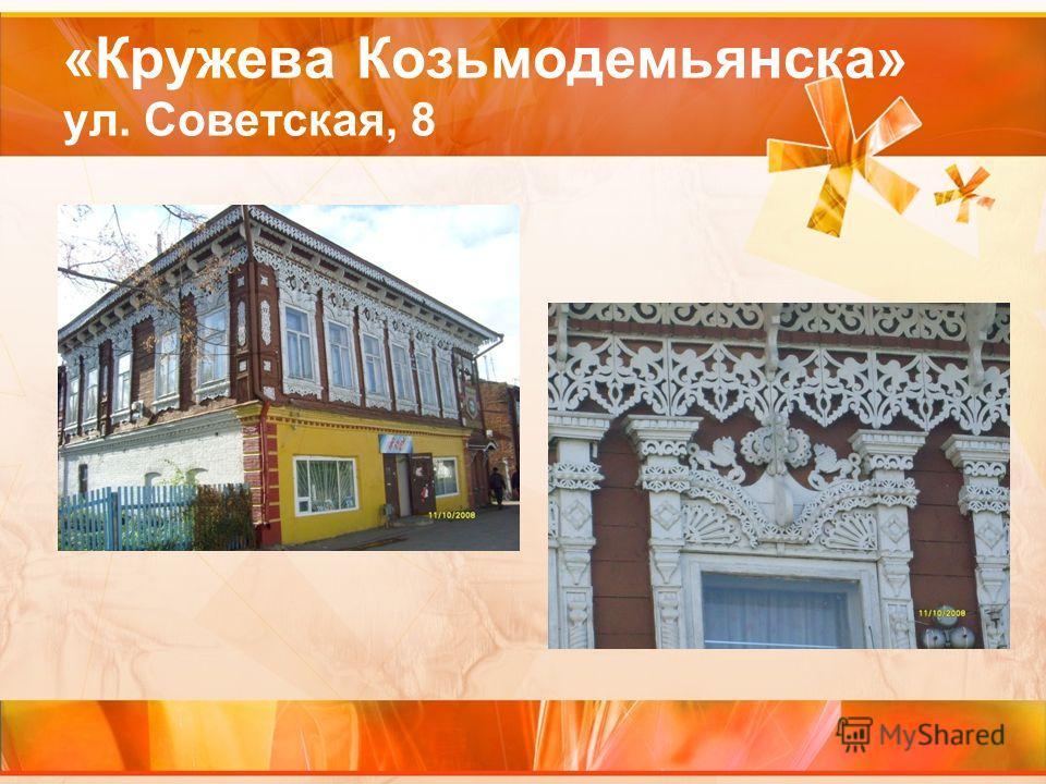 «Кружева Козьмодемьянска» ул. Советская, 8