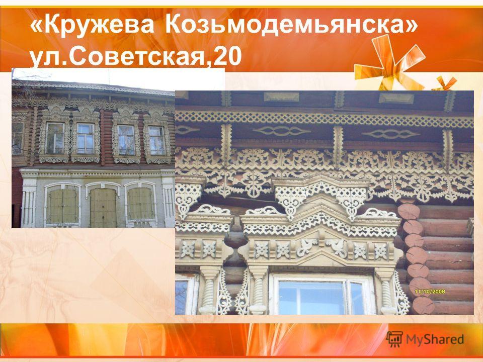 «Кружева Козьмодемьянска» ул.Советская,20