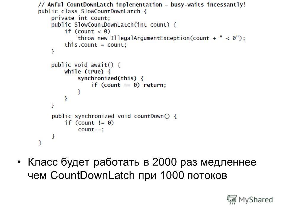 Класс будет работать в 2000 раз медленнее чем CountDownLatch при 1000 потоков