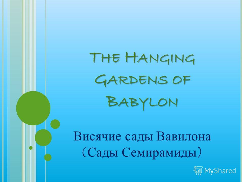 THE HANGING GARDENS OF BABYLON Висячие сады Вавилона (Сады Семирамиды)