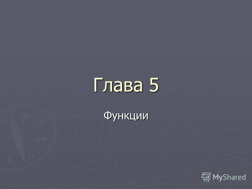 Глава 5 Функции