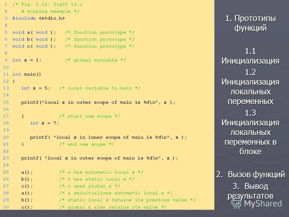 1. Прототипы функций 1.1 Инициализация 1.2 Инициализация локальных переменных 1.3 Инициализация локальных переменных в блоке 2. Вызов функций 3. Вывод результатов 1/* Fig. 5.12: fig05_12.c 2 A scoping example */ 3#include 4 5void a( void ); /* functi