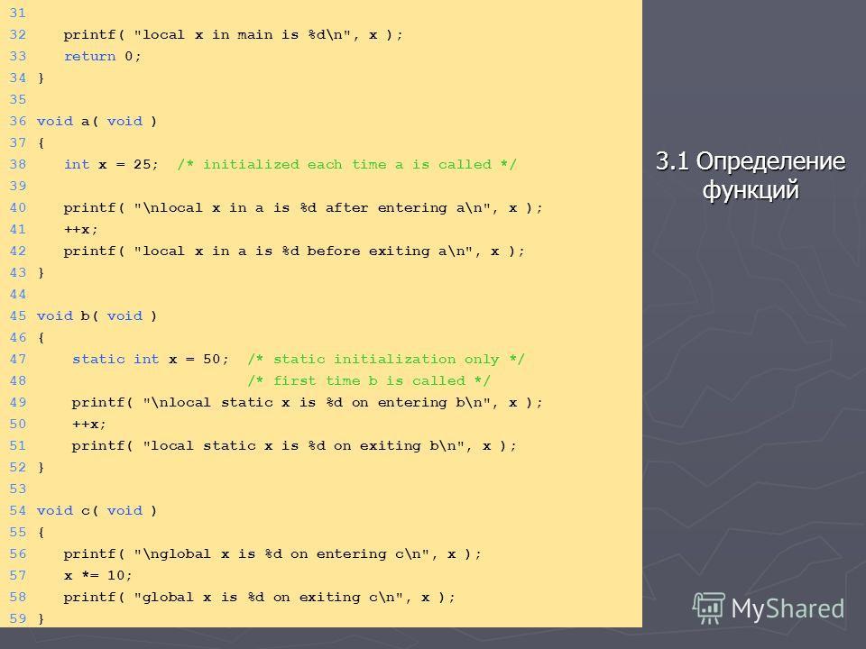 3.1 Определение функций 31 32 printf(