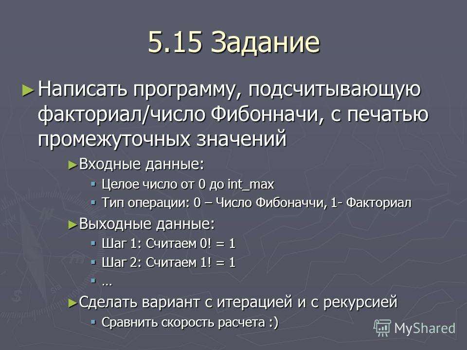 5.15 Задание Написать программу, подсчитывающую факториал/число Фибонначи, с печатью промежуточных значений Написать программу, подсчитывающую факториал/число Фибонначи, с печатью промежуточных значений Входные данные: Входные данные: Целое число от