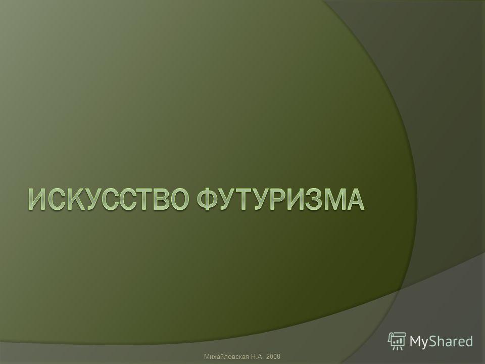 Михайловская Н.А. 2008