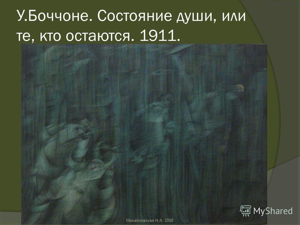 У.Боччоне. Состояние души, или те, кто остаются. 1911. Михайловская Н.А. 2008