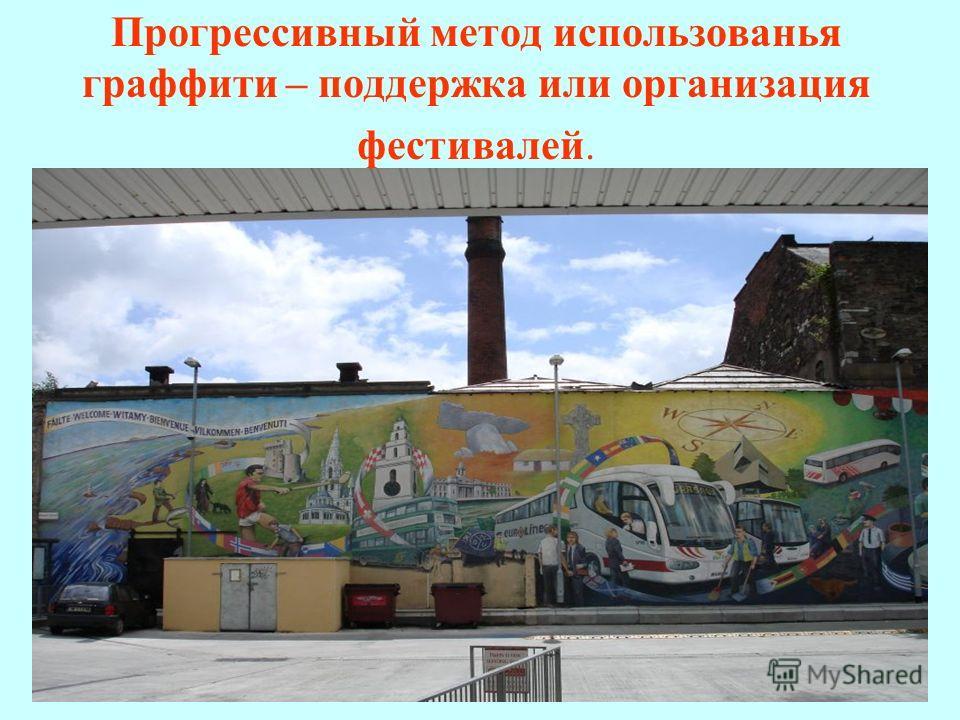 Прогрессивный метод использованья граффити – поддержка или организация фестивалей.