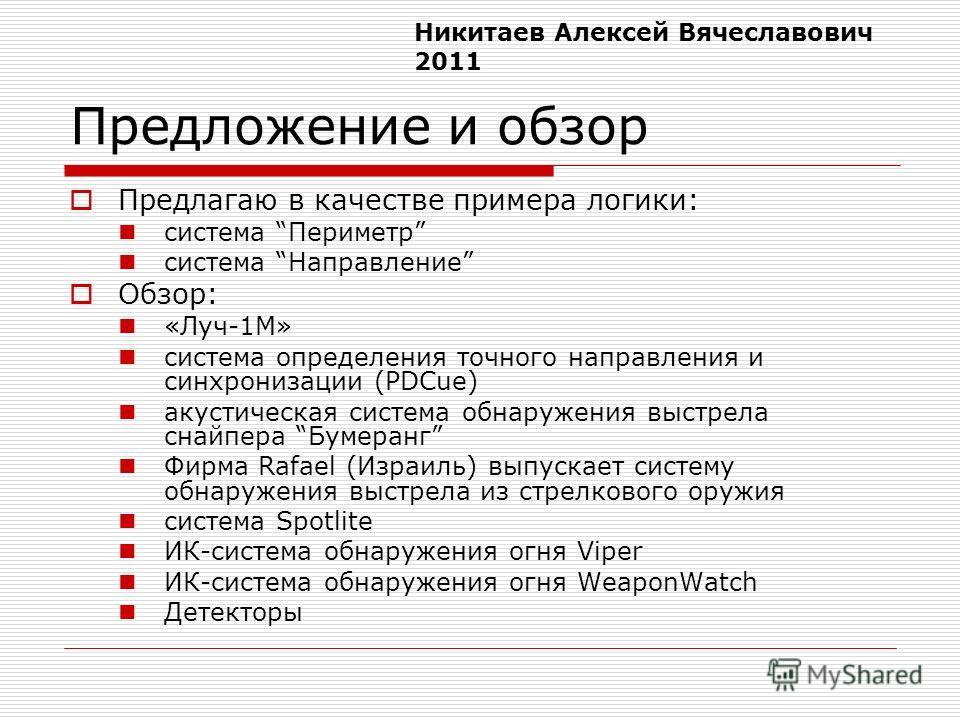 Предложение и обзор Предлагаю в качестве примера логики: система Периметр система Направление Обзор: «Луч-1М» система определения точного направления и синхронизации (PDCue) акустическая система обнаружения выстрела снайпера Бумеранг Фирма Rafael (Из