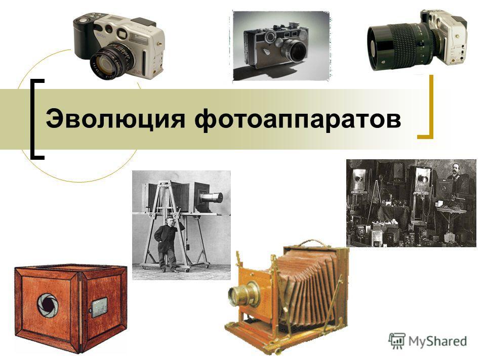 дата создания первого фотоаппарата