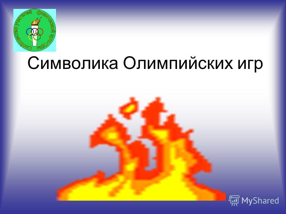 Символика Олимпийских игр