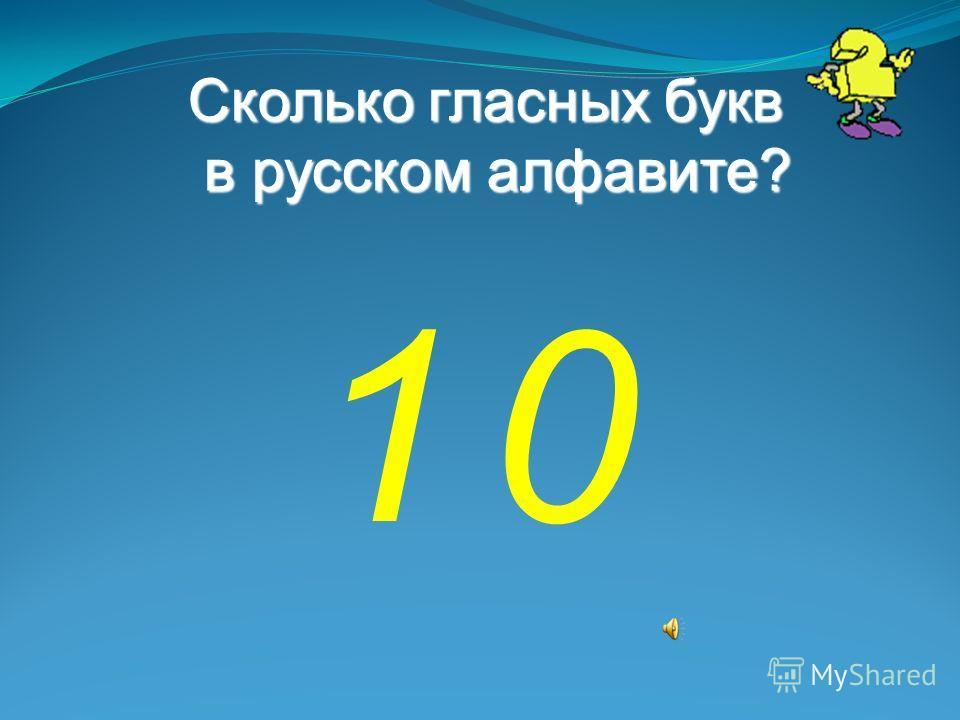 Сколько гласных букв в русском алфавите? в русском алфавите? 10