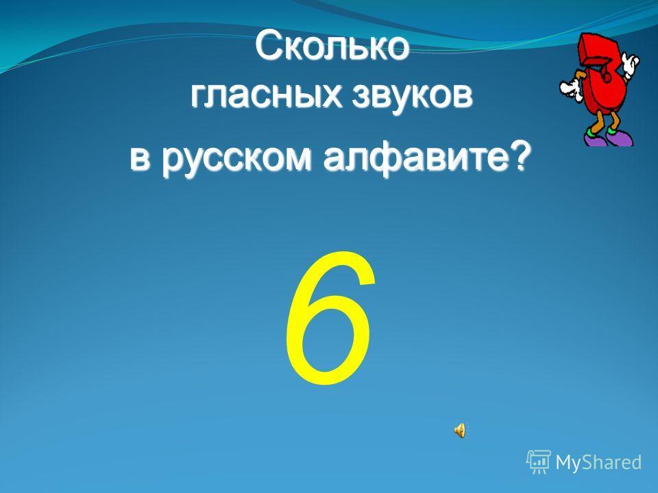 Сколько гласных звуков в русском алфавите? 6