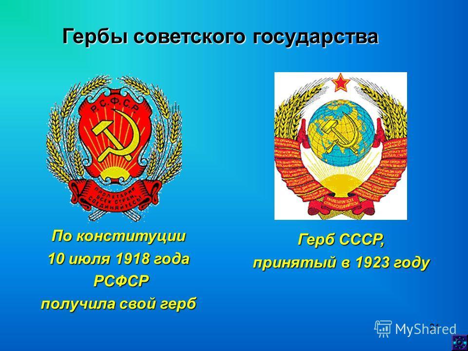 21 Гербы советского государства По конституции 10 июля 1918 года РСФСР РСФСР получила свой герб Герб СССР, принятый в 1923 году