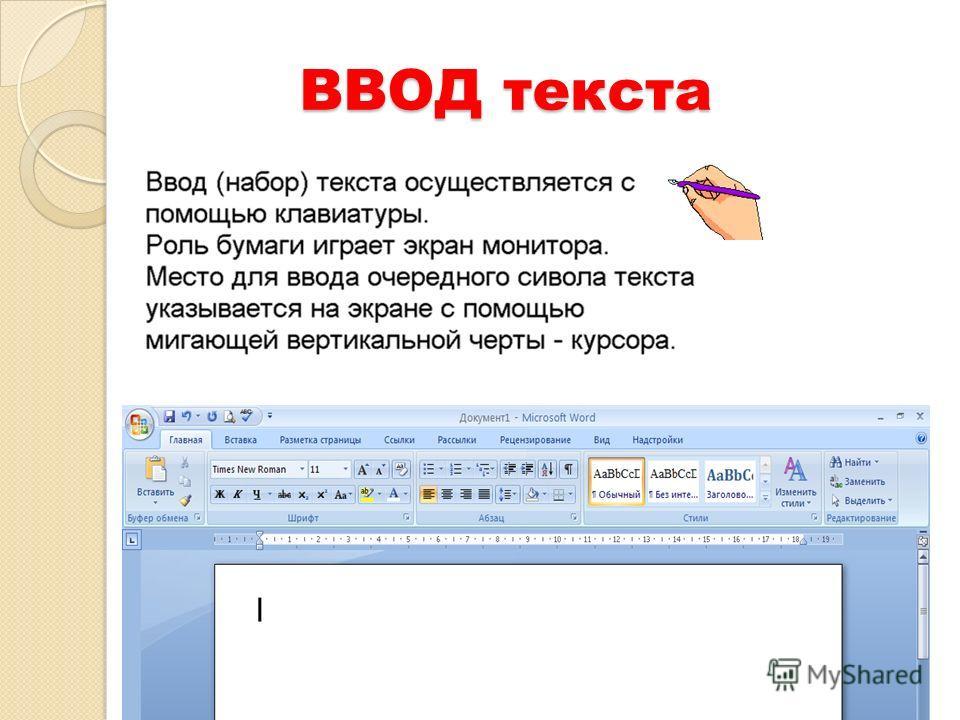 ВВОД текста