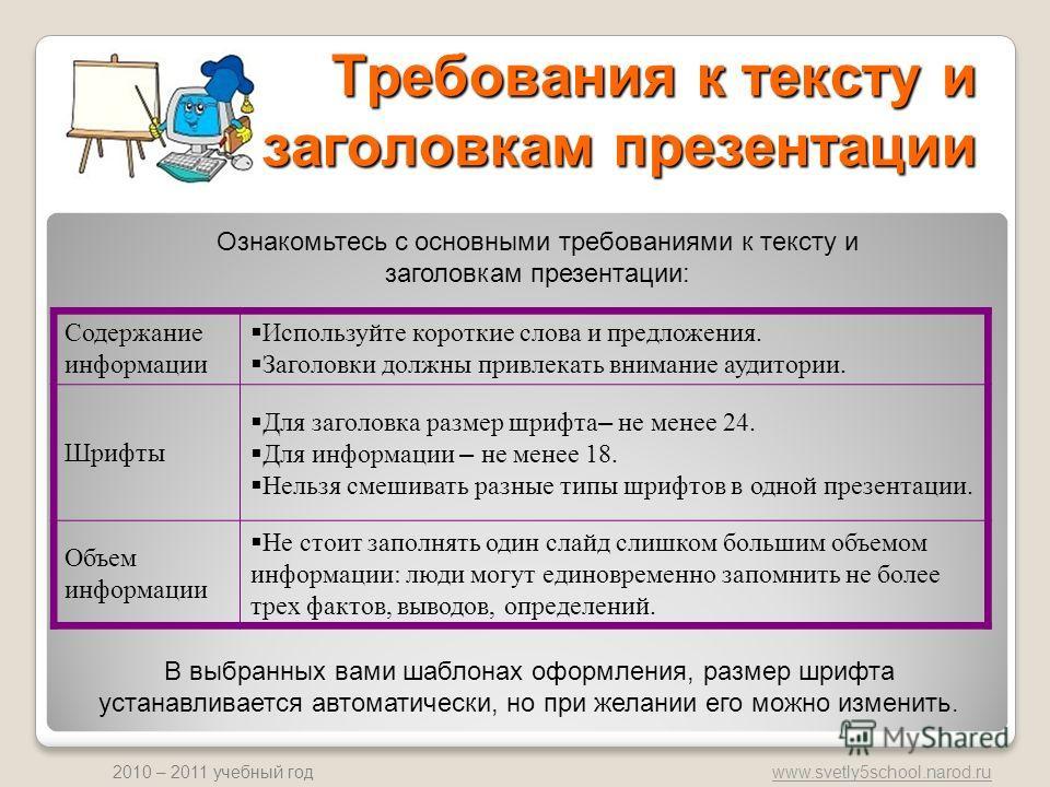www.svetly5school.narod.ru 2010 – 2011 учебный год Требования к тексту и заголовкам презентации Содержание информации Используйте короткие слова и предложения. Заголовки должны привлекать внимание аудитории. Шрифты Для заголовка размер шрифта – не ме