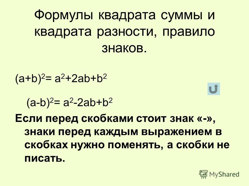 Формулы квадрата суммы и квадрата разности, правило знаков. (a+b) 2 = a 2 +2ab+b 2 (a-b) 2 = a 2 -2ab+b 2 Если перед скобками стоит знак «-», знаки перед каждым выражением в скобках нужно поменять, а скобки не писать.