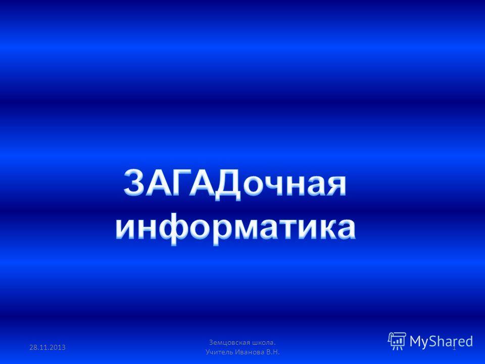 28.11.2013 Земцовская школа. Учитель Иванова В.Н. 1