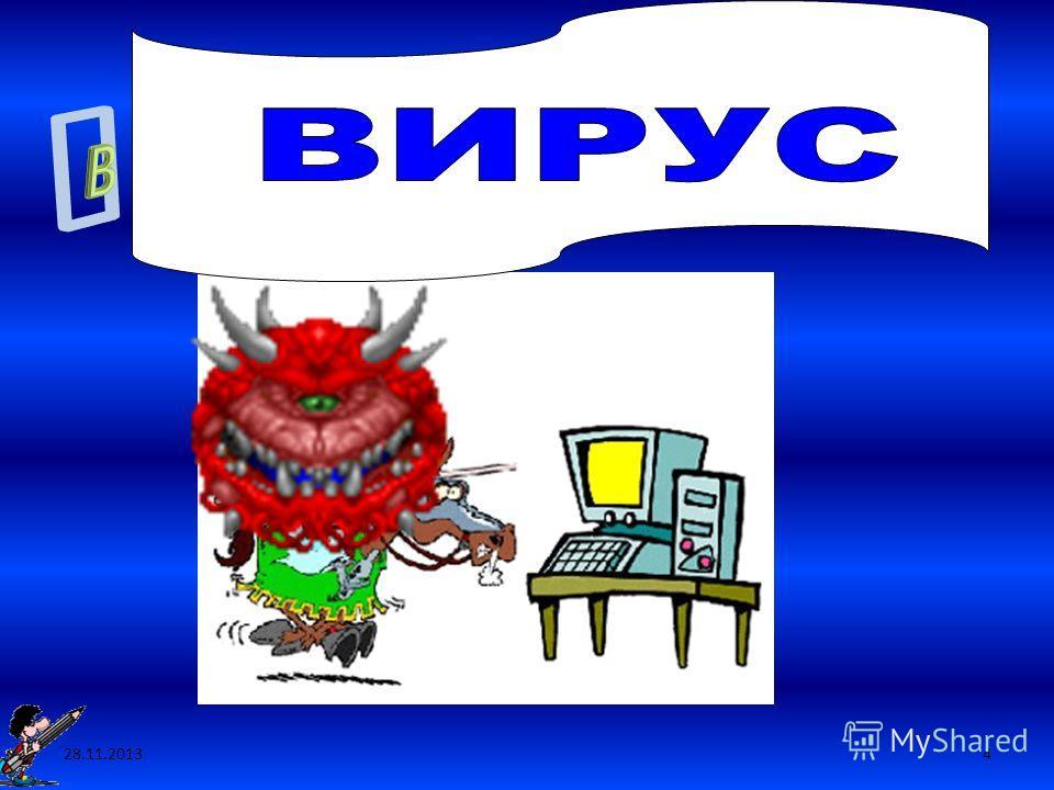 Самый страшный враг ПК к нам проник издалека … 28.11.20134