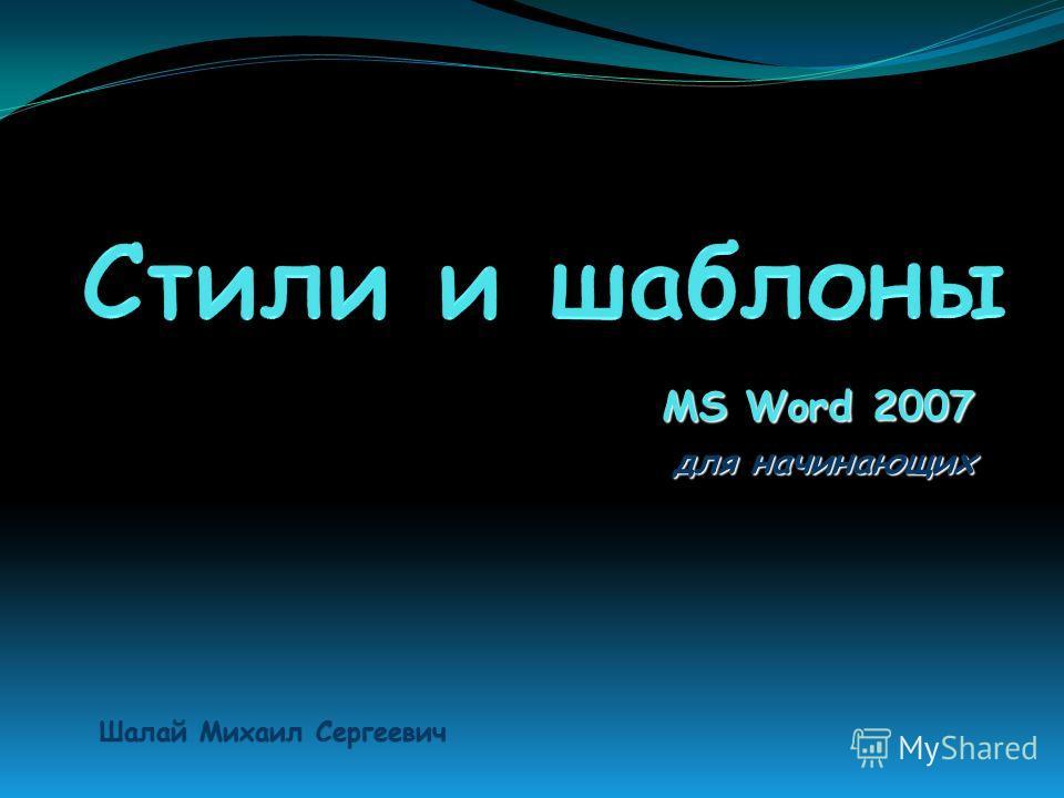 MS Word 2007 для начинающих Шалай Михаил Сергеевич