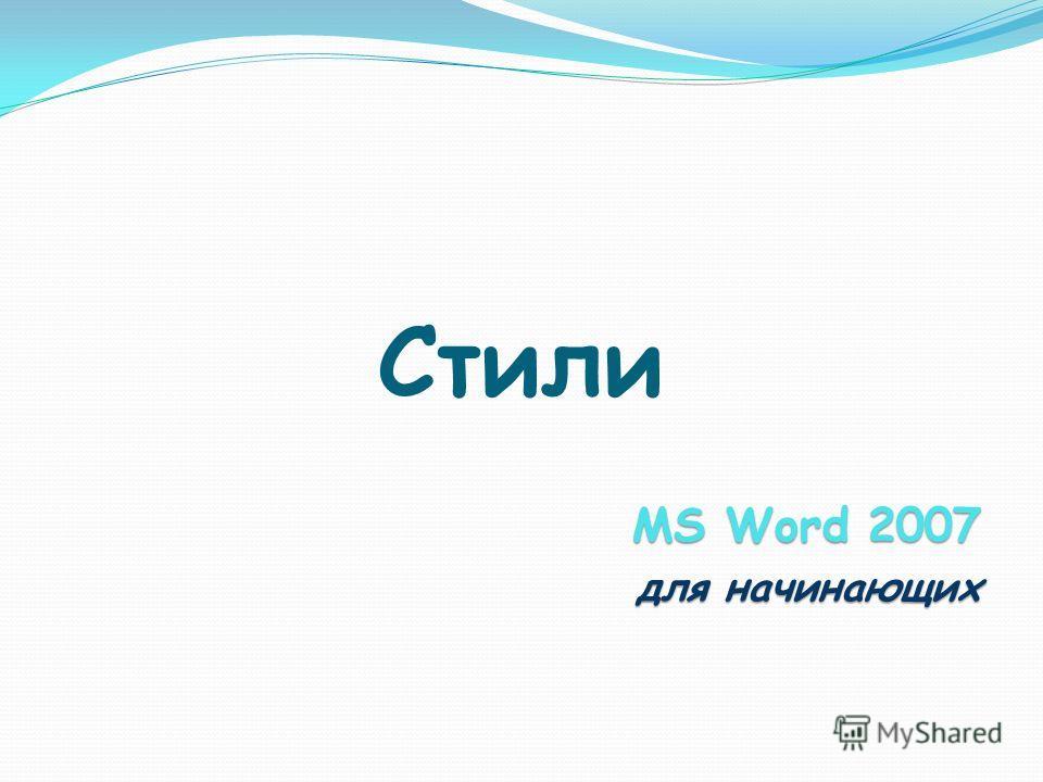 Стили MS Word 2007 для начинающих