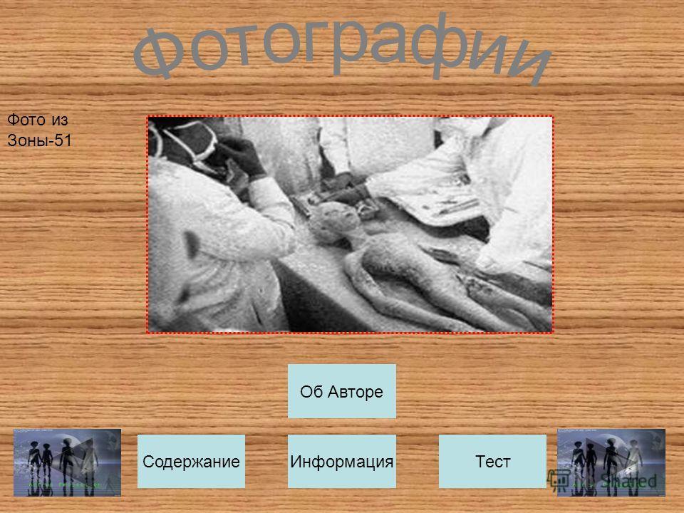СодержаниеИнформацияТест Об Авторе Фото из Зоны-51