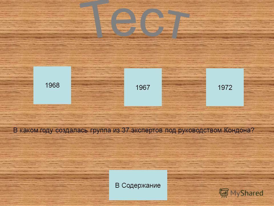 В Содержание 1968 19671972 В каком году создалась группа из 37 экспертов под руководством Кондона?