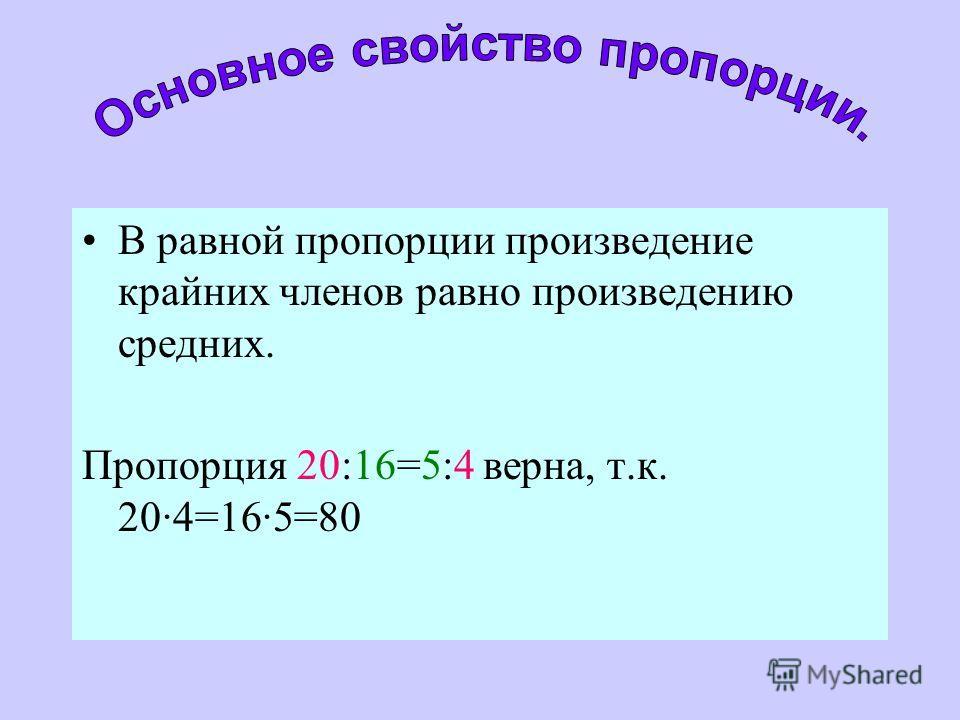 a:b=c:da:b=c:d П ропорция – это равенство двух отношений средние крайние Пример: 3:0,1=60:2