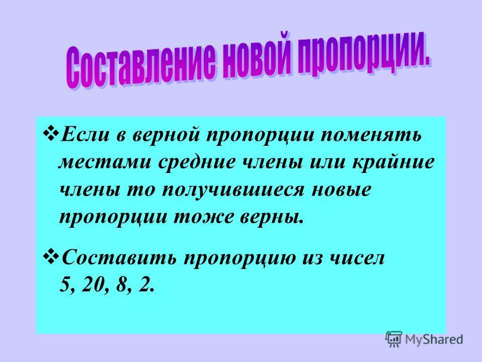 В равной пропорции произведение крайних членов равно произведению средних. Пропорция 20:16=5:4 верна, т.к. 20·4=16·5=80