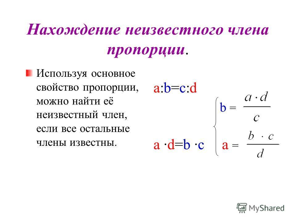 5·8=20 ·2 осн. св-во 2 0:8=5:2 2 0:5=8:2 2 :5=8:20