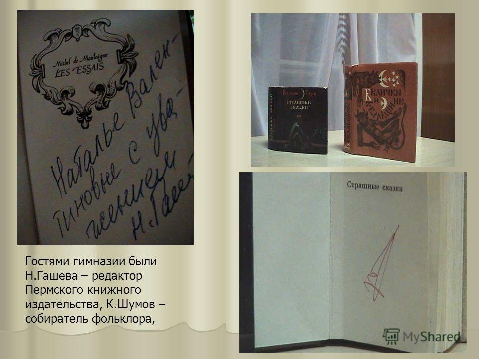 Гостями гимназии были Н.Гашева – редактор Пермского книжного издательства, К.Шумов – собиратель фольклора,