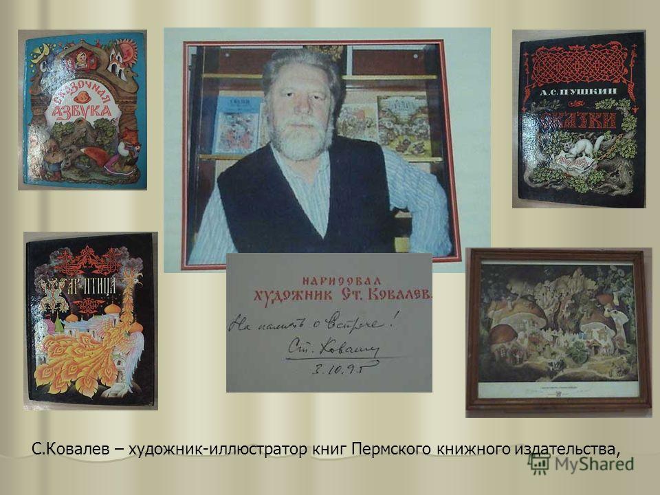 С.Ковалев – художник-иллюстратор книг Пермского книжного издательства,