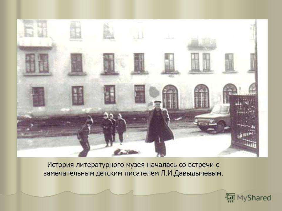 История литературного музея началась со встречи с замечательным детским писателем Л.И.Давыдычевым.