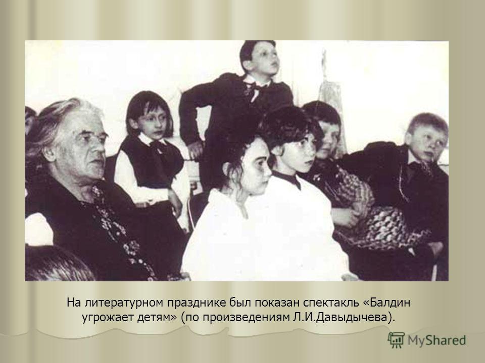 На литературном празднике был показан спектакль «Балдин угрожает детям» (по произведениям Л.И.Давыдычева).