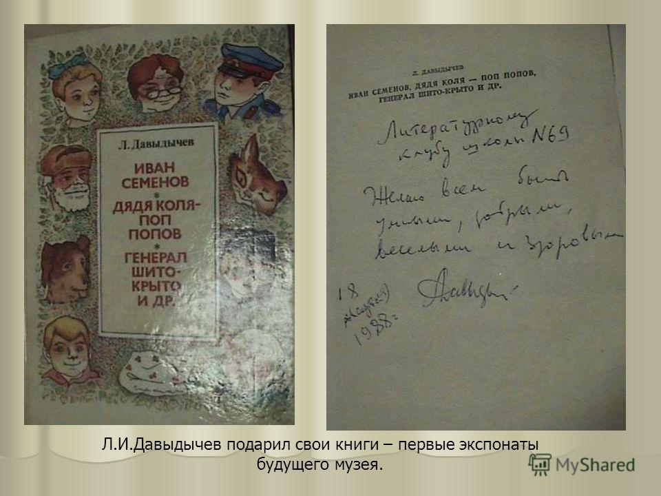 Л.И.Давыдычев подарил свои книги – первые экспонаты будущего музея.