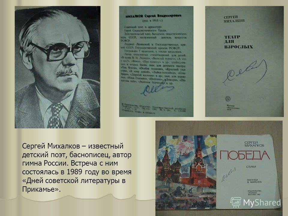 Сергей Михалков – известный детский поэт, баснописец, автор гимна России. Встреча с ним состоялась в 1989 году во время «Дней советской литературы в Прикамье».