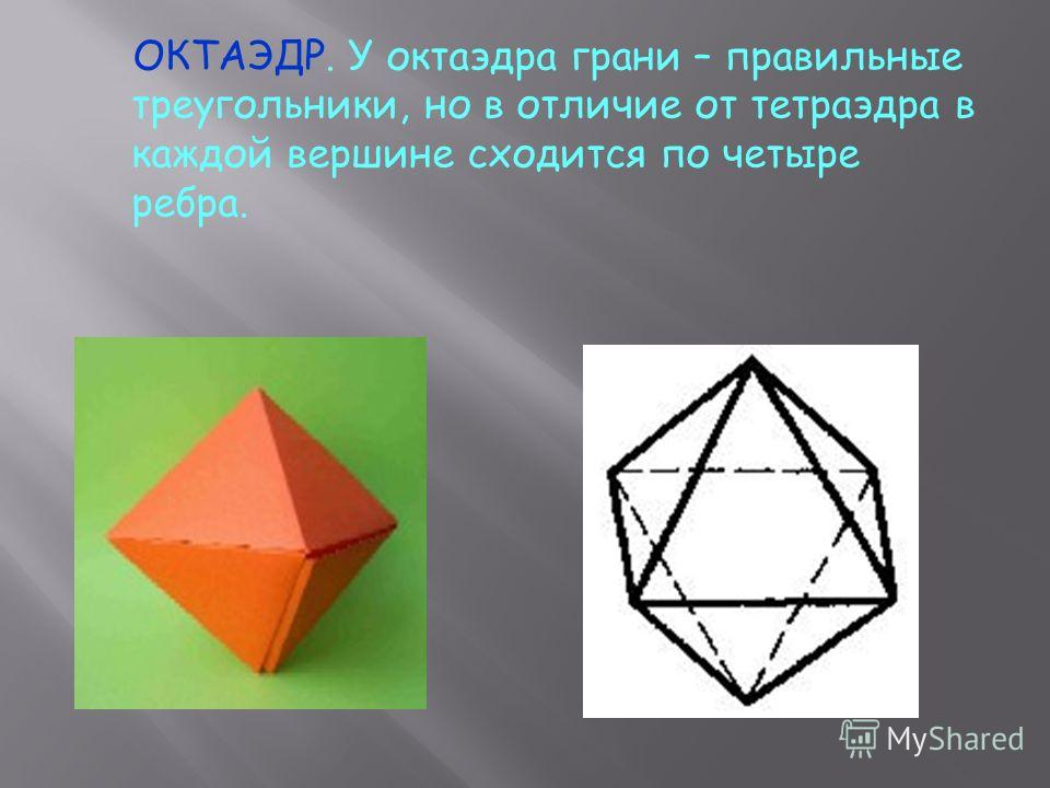 ОКТАЭДР. У октаэдра грани – правильные треугольники, но в отличие от тетраэдра в каждой вершине сходится по четыре ребра.