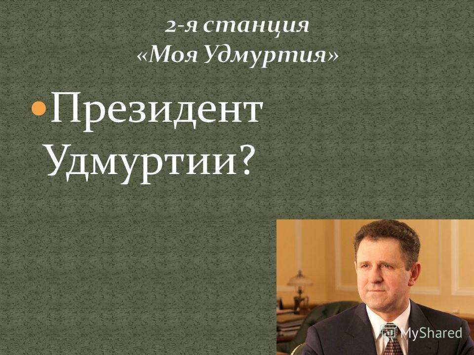 Президент Удмуртии?