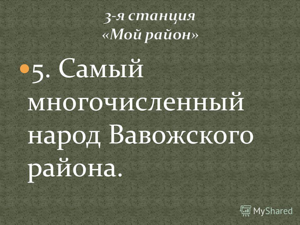 5. Самый многочисленный народ Вавожского района.