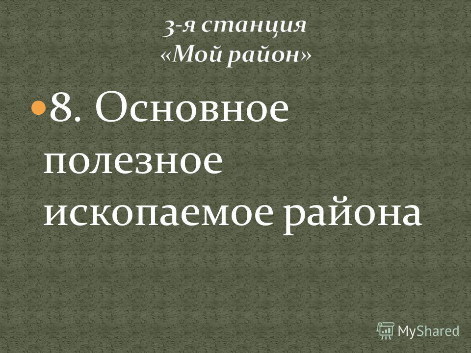 8. Основное полезное ископаемое района