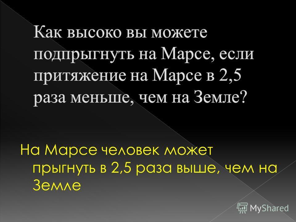 На Марсе человек может прыгнуть в 2,5 раза выше, чем на Земле